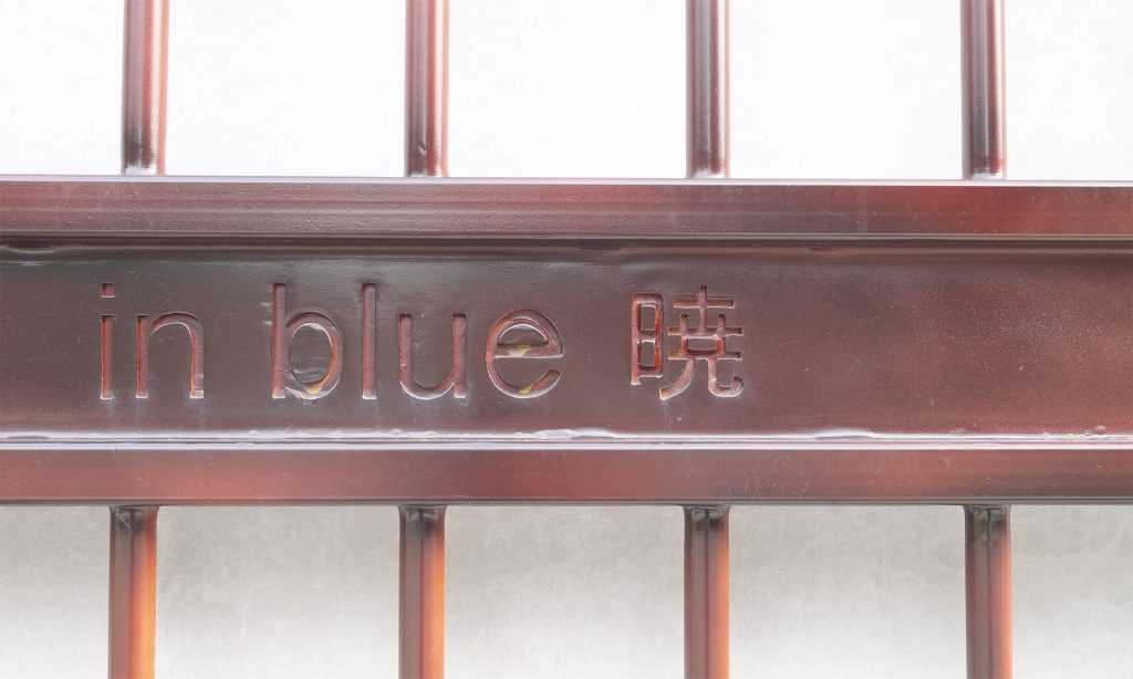 in blue 暁