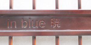 in blue 暁 │ 有田焼 作家 百田 暁生 ギャラリー 青磁 白磁 陶芸作家