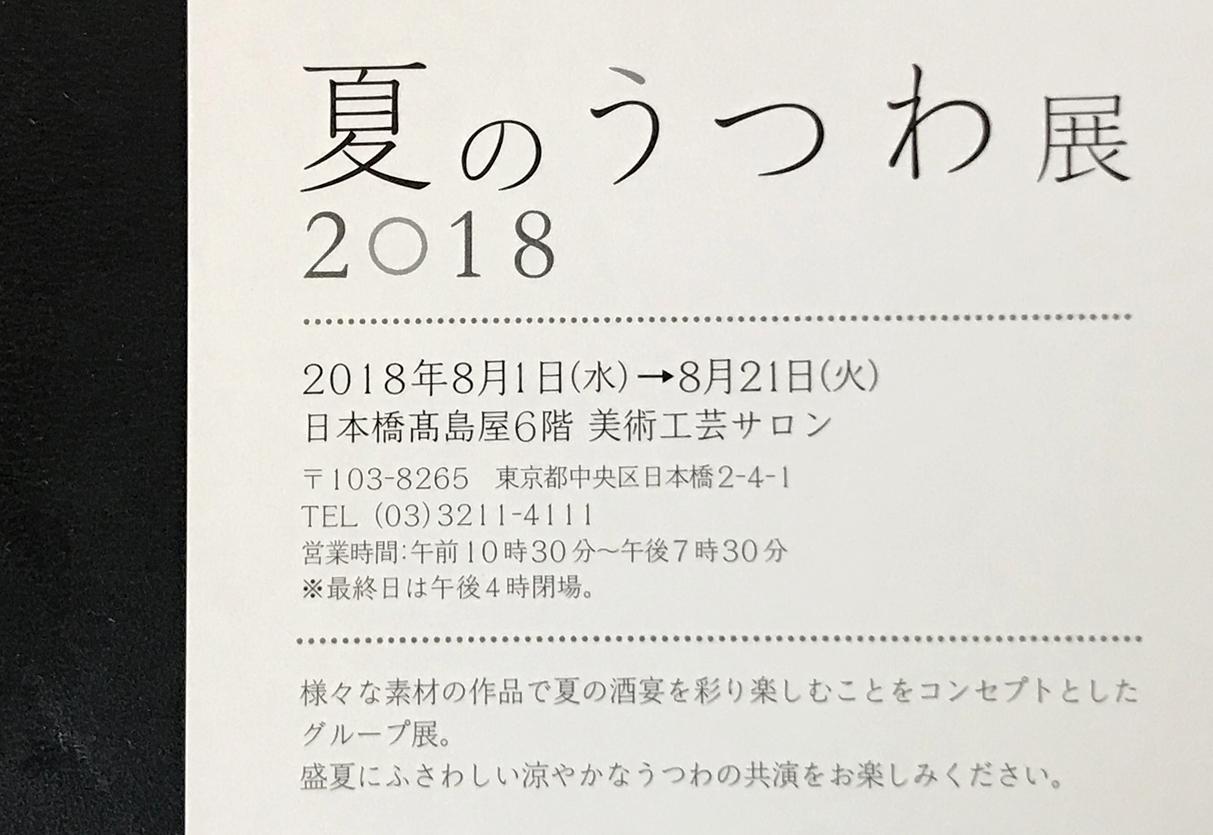 in blue 暁 │ 有田焼 作家 百田 暁生 手作り ロクロ 夏のうつわ展