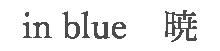 in blue 暁 │ 有田焼 作家 百田 暁生 有田焼 窯元 in blue 暁